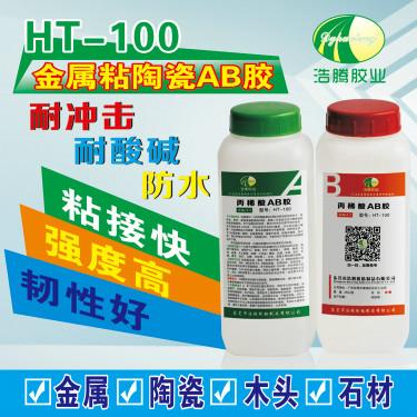 HT-100金属粘陶瓷AB胶 丙烯酸AB胶 玻璃粘金属胶水 浩腾胶水厂