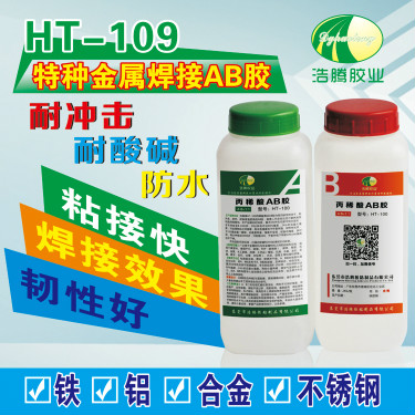 HT-109金属焊接AB胶 不锈钢粘铁 浩腾金属胶强力胶水厂家