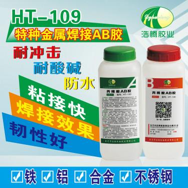 HT-109机械设备用金属焊接AB胶 强力金属胶水 丙烯酸AB胶厂