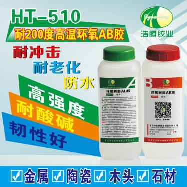 HT-510耐200℃高温透明环氧树脂AB胶 金属陶瓷粘接AB胶 高温AB胶