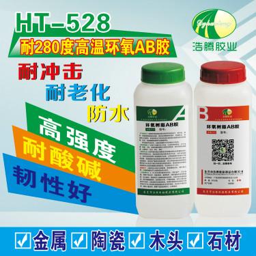 HT-528耐280℃高温环氧AB胶水 研磨颗粒行业耐高温AB胶厂家