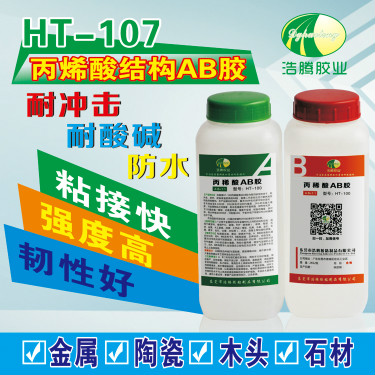 HT-107丙烯酸金属结构AB胶 木材粘金属丙烯酸AB胶 金属胶厂家