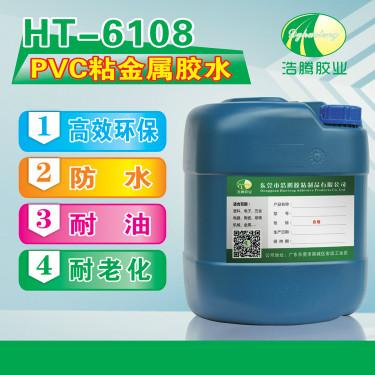 HT-6108PVC粘金属胶水 PVC粘铁片胶水 PVC塑料粘金属胶水厂