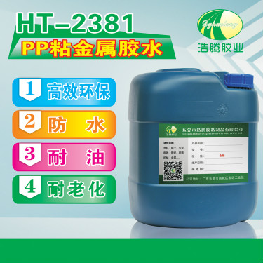 HT-2381PP粘金属胶水 PP粘铁胶水 PP粘不锈钢胶水 PP金属粘合剂