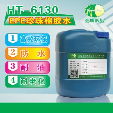HT-6130EPE珍珠棉胶水 无腐蚀泡沫胶水 礼品盒珍珠棉胶水