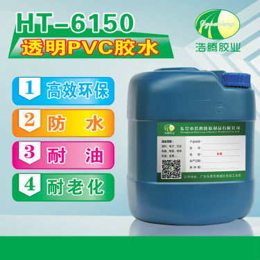 HT-6150透明PVC塑料胶水 PVC粘接透明胶水 PVC塑料胶水 PVC胶水厂