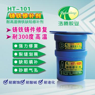 HT-101耐高温铸铁缺陷修补剂 铸铁修补胶 浩腾金属修补剂厂家