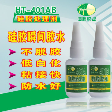 HT-401AB硅胶瞬间胶水 硅胶胶水 401胶水 硅胶快干胶厂家