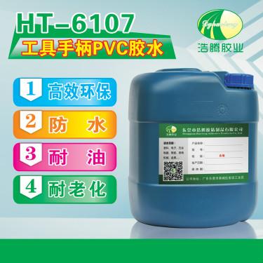 HT-6107工具手柄PVC胶水 PVC塑料粘接剂 工具手柄胶水厂家