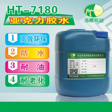 HT-7180PMMA亚克力胶水 全透明亚克力胶水 不发白PMMA胶水厂