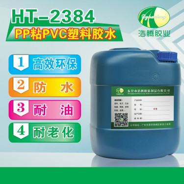 HT-2384 PP粘PVC塑料胶水 硬PP粘PVC薄膜胶水 浩腾PP胶水厂家
