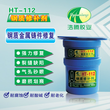 HT-112钢质修补剂 不锈钢裂缝修补剂 浩腾金属高温修补剂厂家