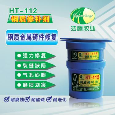 HT-112钢质修补剂 不锈钢裂缝修补剂|高温金属修补剂厂家