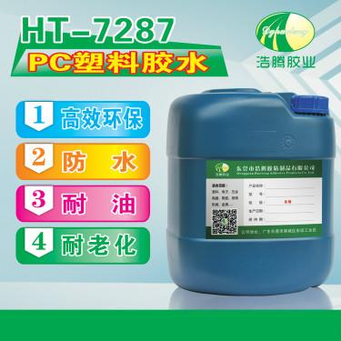 HT-7287透明PC胶水 PC塑料胶 pc罩粘接胶水 PC塑料粘合剂厂