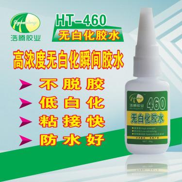 HT-460高浓度无白化瞬间胶水 460不发白快干胶 塑料快干胶厂家