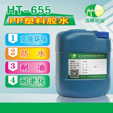 HT-655 PP塑料胶水 PP胶水 免处理PP粘接剂 PP专用胶水厂家