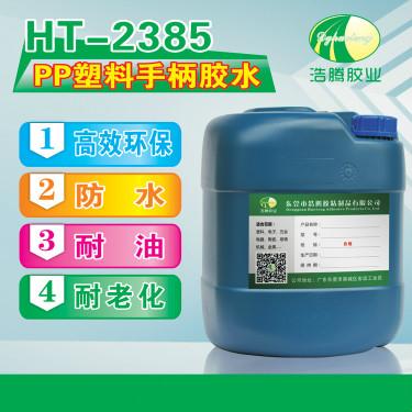 HT-2385 PP塑料手柄胶水 粘PP手柄胶水|PP胶水厂家 硬PP胶水