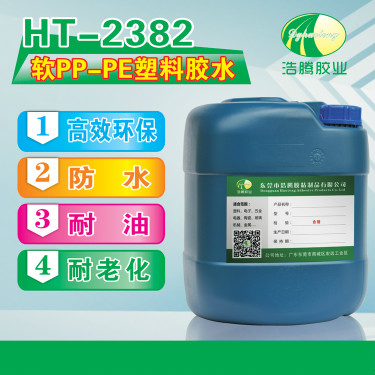 HT-2382 软PP-PE塑料胶水 软PP塑料玩具粘合胶水 PP胶水厂家