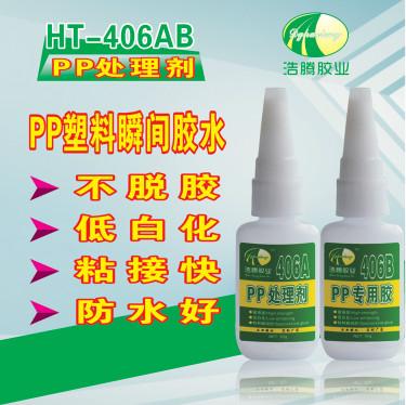 HT-406 AB剂粘PP快干胶 406PP胶水 PP塑料瞬间胶水 PP胶水厂家
