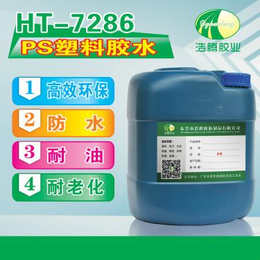 HT-7286PS塑料胶水 透明PS胶水 PS粘合剂 PS胶水厂家直销
