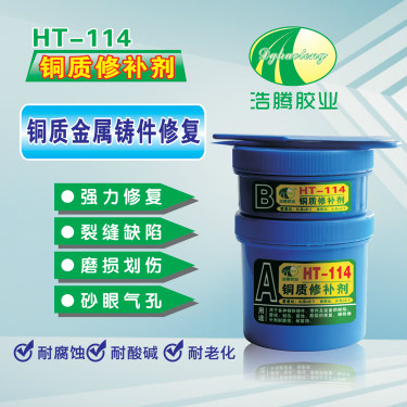 HT-114机械设备行业铜质修补剂 青铜黄铜缺陷磨损修复胶厂家