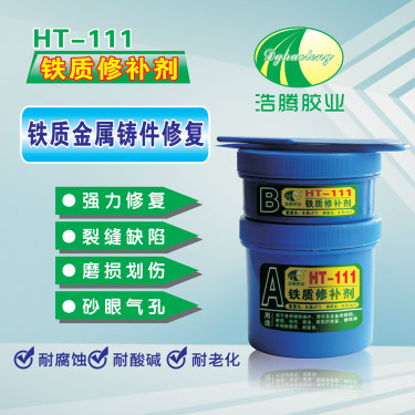HT-111铁质裂缝修补剂 铁件划伤裂缝砂眼修补 金属修补剂厂家