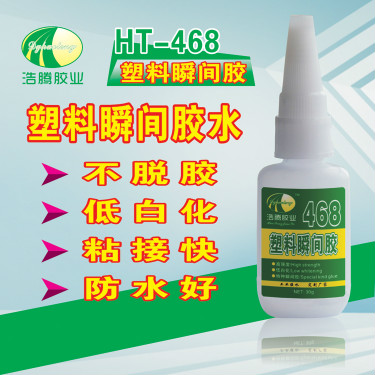 HT-468灯饰行业瞬间胶 塑料快干胶 无白化瞬间胶 ABS快干胶厂