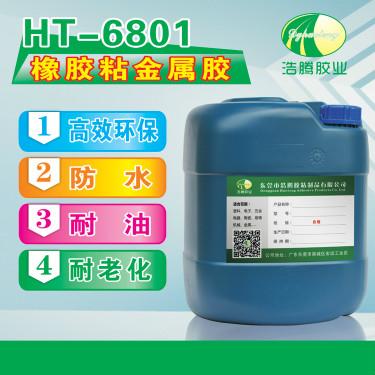 HT-6801橡胶与金属粘接剂 橡胶粘金属强力胶水 橡胶粘铁胶水