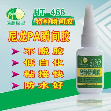 HT-466尼龙瞬间胶 PA尼龙塑料胶水 尼龙粘金属快干胶厂家