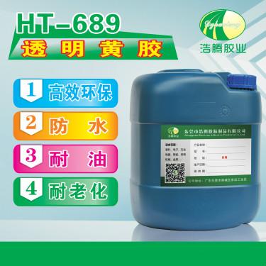 HT-689粘布灯罩用透明黄胶 皮革金属塑料粘接高性能胶水厂