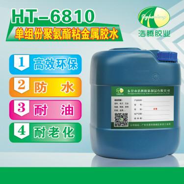 HT-6810聚氨酯粘金属胶水 高强度聚氨酯金属胶水厂家直销