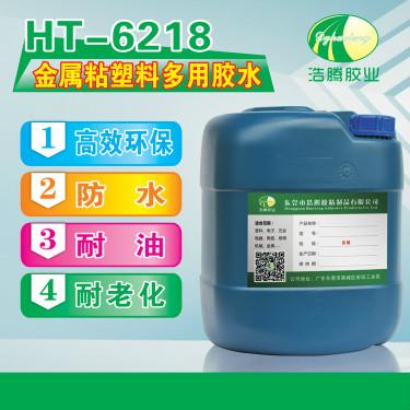 HT-6218金属粘塑料多用胶水 塑料金属粘合剂 金属强力胶水厂