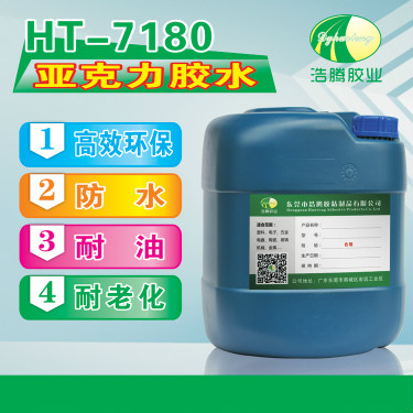 HT-7180亚克力胶水 有机玻璃胶水 全透明粘亚克力胶