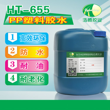 HT-655聚丙烯PP塑料胶水 粘PP PE塑料胶水 PP强力胶 PP粘合剂