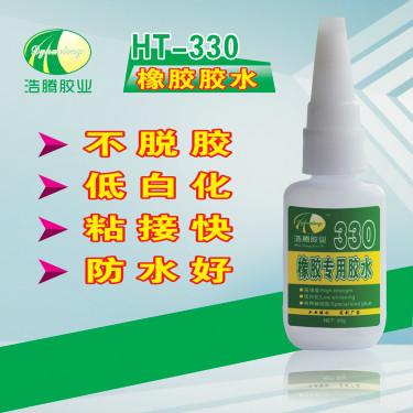 HT-330饰品工艺用的柔软性快干胶 增强型瞬间胶 粘橡胶快干胶